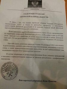 The flyer circulated in Donetzke Ukraine, telling Jews to register with the gov.